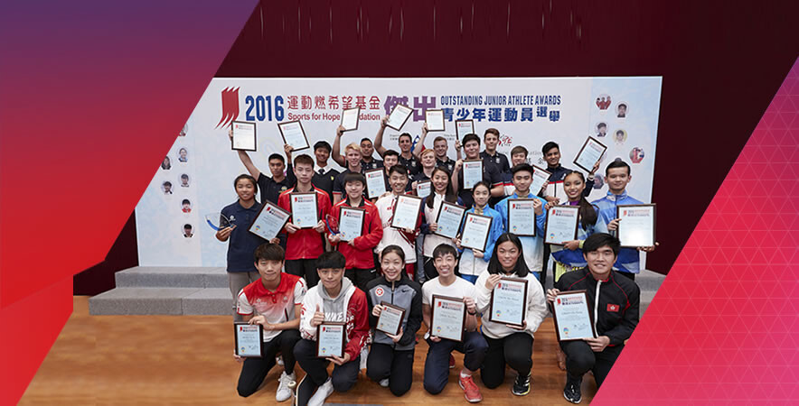 The Sports for Hope Foundation Outstanding Junior Athlete Awards presentation ceremony for 2016 Q4 cum annual celebration held on 9 March at HKSI.