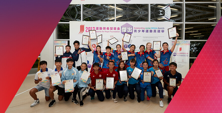 The Sports for Hope Foundation Outstanding Junior Athlete Awards presentation ceremony for the 2nd quarter of 2017 took place today at the HKSI.