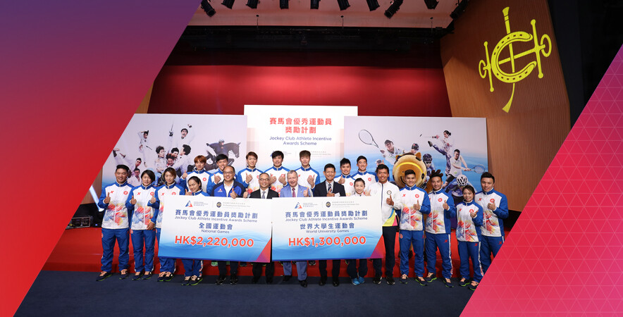 The Jockey Club Athlete Incentive Awards Scheme presented cash awards to 22 Hong Kong medallists at the Summer Universiade and  the National Games on 27 September 2017.
