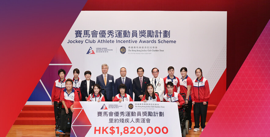 The HKSI awarded HK$1.82 million to 18 outstanding Hong Kong Paralympians