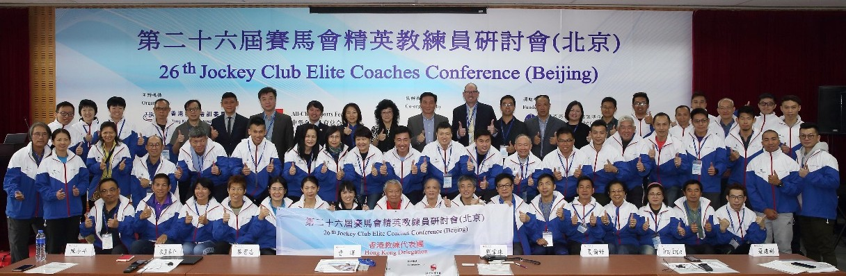 The annual Jockey Club Elite Coaches Conference is co-organized by the Hong Kong Coaching Committee and All China Sports Federation.  It was held this year from 15 to 16 October at Beijing Sport University, the partnership organisation.