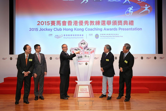The five officiating guests including Mr Lau Kong-wah JP, Secretary for Home Affairs (middle); Mr Timothy Fok GBS JP, President of the Sports Federation & Olympic Committee of Hong Kong, China (2nd right); Mr Matthias Li, Vice-Chairman of the HKSI (1st left); Mr Adam Koo, Chairman of the Hong Kong Coaching Committee (1st right); and Mr Leong Cheung, Executive Director, Charities and Community of the Hong Kong Jockey Club (2nd left) together made best wishes to athletes who will be participating the Rio Olympics, Paralympics and upcoming major competitions.
