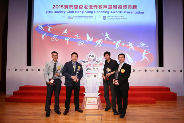 Group photo of recipients of the Coach of the Awards of the 2015 Hong Kong Coaching Awards (from left): cycling coach Tsang Kai-ming (junior athlete, individual sport); squash coach Leung Kan-fai Dick (junior athlete, team event); badminton coach Chen Kang (senior athlete, team event); wushu coach Liu Tao (senior athletes, individual sport).