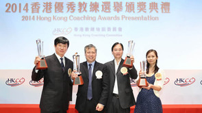 2014 Hong Kong Coaching Awards Presentation