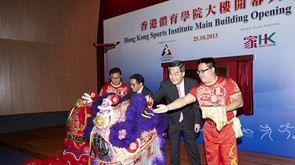 HKSI Main Building Opening Ceremony