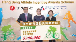 Hang Seng Athlete Incentive Awards Scheme Presentation Ceremony - 12<sup>th</sup> National Games & 6<sup>th</sup> East Asian Games