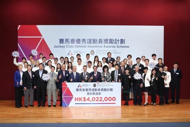 Awards totalling over HK$4 million were handed out today to outstanding Hong Kong athletes of the Rio 2016 Olympic Games at the Jockey Club Athlete Incentive Awards Scheme Presentation Ceremony.  Officiating guests including Mr Lau Kong-wah JP (6th from left, front row), Secretary for Home Affairs; Mr Karl Kwok Chi-leung MH (5th from left, front row), Vice President of the Sports Federation & Olympic Committee of Hong Kong, China; Mr Leong Cheung (7th from left, front row), Executive Director, Charities and Community of The Hong Kong Jockey Club; and Mr Carlson Tong Ka-shing SBS JP (8th from left, front row), Chairman of the HKSI, join guests, coaching teams and Hong Kong athletes for a group photo during the ceremony.