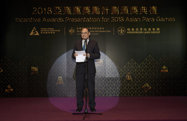 "Dr Lam Tai-fai SBS JP, Chairman of the Hong Kong Sports Institute, delivered a speech at the ""Incentive Awards Presentation for 2018 Asian Para Games"" ceremony."