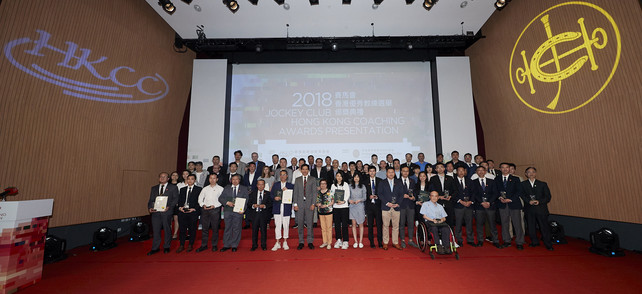 There were 113 coaches being awarded the Coaching Excellence Awards title this year. Dr Michael Tse, Director of the Hong Kong Sport Institute (front row, 7<sup>th</sup> from left) congratulated the coaches for leading athletes to achieve excellent results in international competitions.