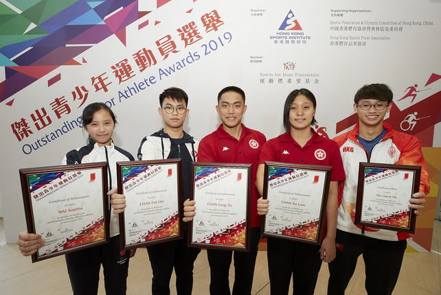 The 1<sup>st</sup> quarter presentation ceremony of the Outstanding Junior Athlete Awards 2019 was concluded successfully. The award winners included (from left): Sophia Wu and Chan Pak-hei (Fencing); and Chan Long-tin and Chan Yui-lam (Swimming - Hong Kong Sports Association for Persons with Intellectual Disability). Ng Cheuk-yin (Swimming) (1<sup><sub>st</sub></sup> from right) was awarded the Certificate of Merit.
