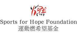 Sports for Hope Foundation