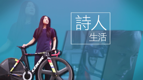 HKSI 360 - Lee Wai-sze (Cycling)