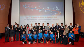 2017 Jockey Club Hong Kong Coaching Awards Presentation Ceremony